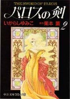 パロスの剣 (2) (中公文庫―コミック版)