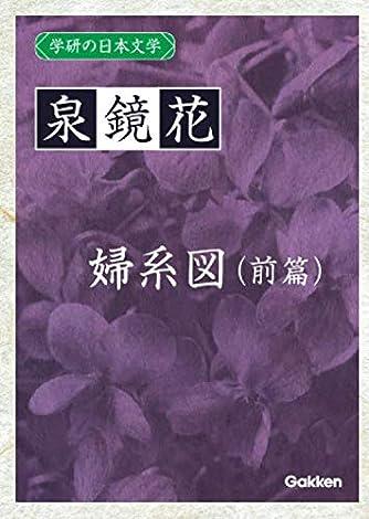 学研の日本文学 泉鏡花: 婦系図(前篇)