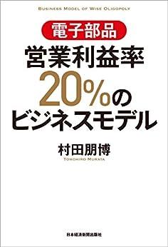 [村田朋博]の電子部品 営業利益率20%のビジネスモデル (日本経済新聞出版)