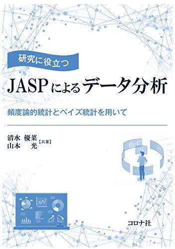 研究に役立つ JASPによるデータ分析 - 頻度論的統計とベイズ統計を用いて -