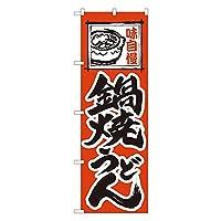 鍋焼うどん のぼり No.115/62-7054-05