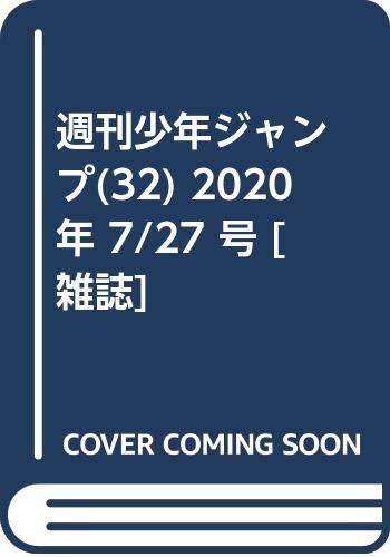 週刊少年ジャンプ(32) 2020年 7/27 号 [雑誌]_0