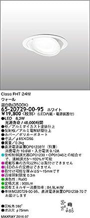 マックスレイ 照明器具 基礎照明 LEDウォールウォッシャーダウンライト φ75 FHT24Wクラス 温白色(3500K) 連続調光 65-20729-00-95