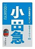 鉄道まるわかり 002 小田急電鉄のすべて - 旅と鉄道編集部