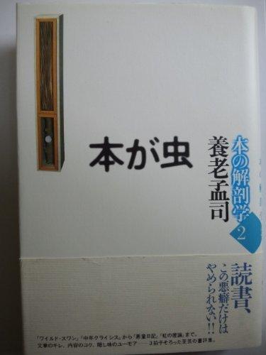 本が虫: 本の解剖学 2