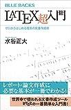 LaTeX超入門 ゼロからはじめる理系の文書作成術 (ブルーバックス)