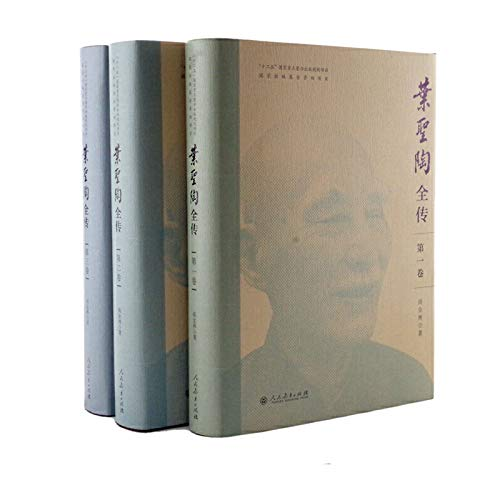 Tao Biography (hardcover) three volumes(Chinese Edition)