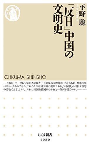 「反日」中国の文明史 (ちくま新書)