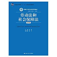 Labor Law and Social Security Law (Fourth Edition)(Chinese Edition)