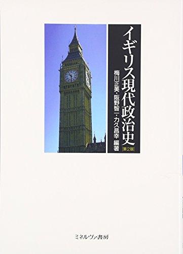 イギリス現代政治史[第2版]
