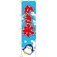 のぼり かき氷 水色 JYS-157 [並行輸入品]
