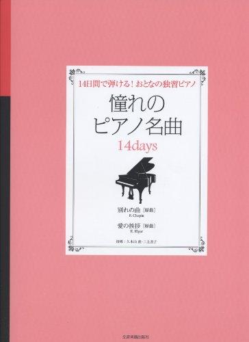 14日間で弾ける!おとなの独習ピアノ 憧れのピアノ名曲14days 別れの曲/愛の挨拶の詳細を見る