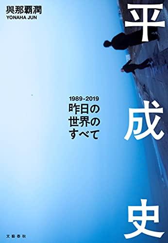 平成史―昨日の世界のすべて