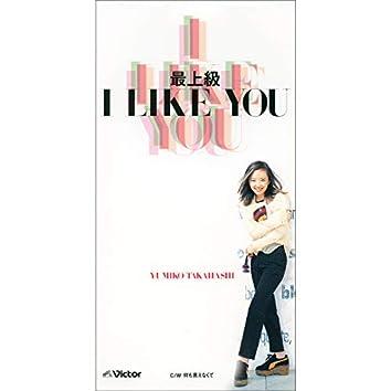 最上級 I LIKE YOU