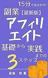 15 minutes maruwakari hukugyo affiliate kiso kara jissen made no 3 step: imakara hajimeru blog affiliate no hajimekata (Japanese Edition)