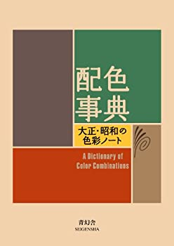 Best dictionary of color combinations Reviews