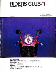 RIDERS CLUB (ライダースクラブ) 1983年1月号 DUCATI 900S2 ホンダMTX125R XR200R