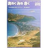 あるくみるきく 〈1986年7月号 No.233〉 特集■ 甑島は藍にかげろふ ―葛を織る村