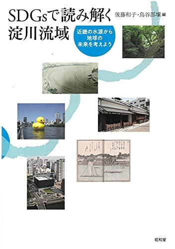 SDGsで読み解く淀川流域