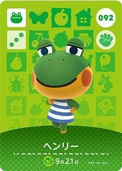 どうぶつの森 amiiboカード 第1弾 ヘンリー No.092