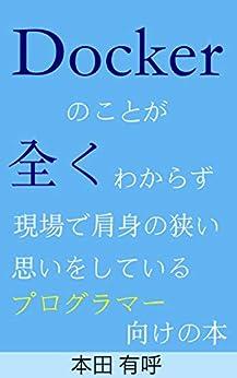 [本田有呼]のDockerのことが全くわからず現場で肩身の狭い思いをしているプログラマー向けの本