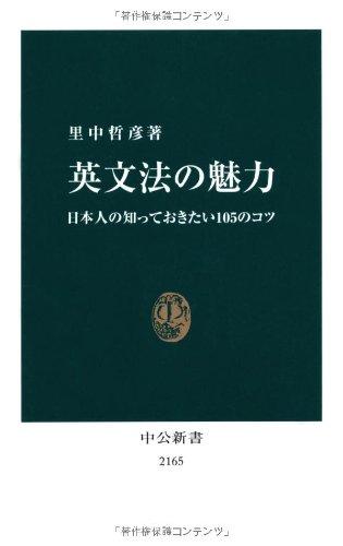 英文法の魅力 - 日本人の知っておきたい105のコツ (中公新書)の詳細を見る