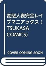 変態人妻完全レイプマニアックス (TSUKASA COMICS)
