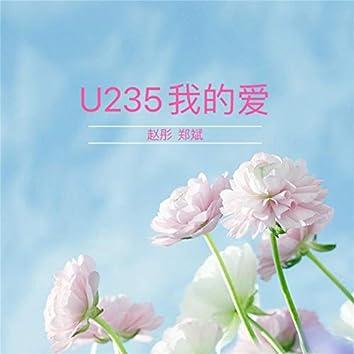 U235我的爱