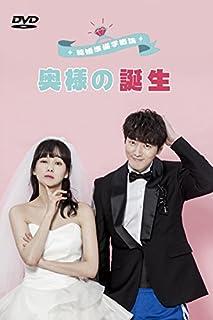結婚準備学概論 ~奥様の誕生~ [DVD]