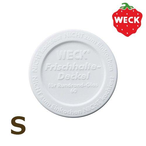 WECK ウェック ガラスキャニスター専用 プラスチックカバー [ Sサイズ ]