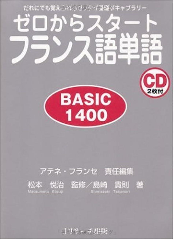 ディベートなのでコンバーチブルゼロからスタートフランス語単語BASIC1400