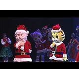 しまじろうコンサート サンタさんへのおくりもの