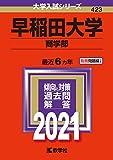 早稲田大学(商学部) (2021年版大学入試シリーズ)