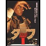 タフ Part1 誕生篇