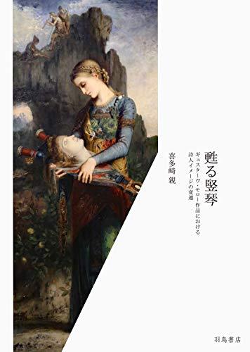 甦る竪琴──ギュスターヴ・モロー作品における詩人イメージの変遷