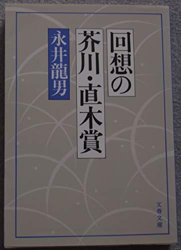 回想の芥川・直木賞 (文春文庫 (289‐1))