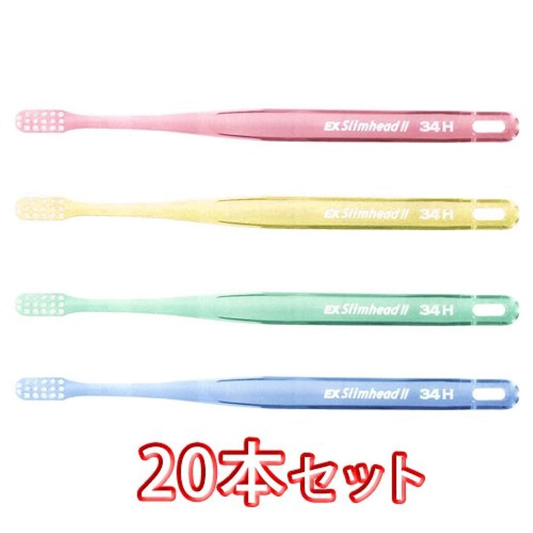 免疫するヒューマニスティック有効化ライオン スリムヘッド2 歯ブラシ DENT . EX Slimhead2 20本入 (34H)