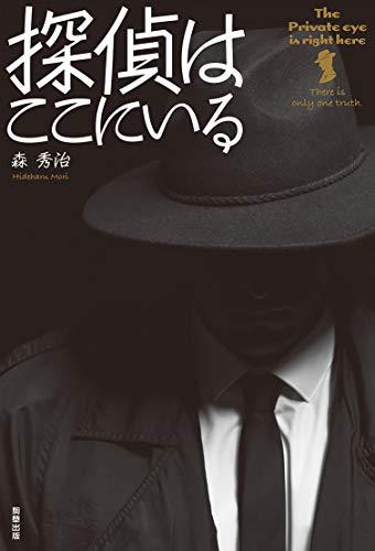 『探偵はここにいる』解き明かされる探偵たちの実像、妖しい不倫現場、そして社会の闇の断片