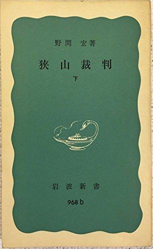 狭山裁判〈下〉 (1976年) (岩波新書) - 野間 宏