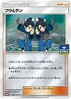 ポケモンカードゲーム/PK-SM-P-296 フウとラン