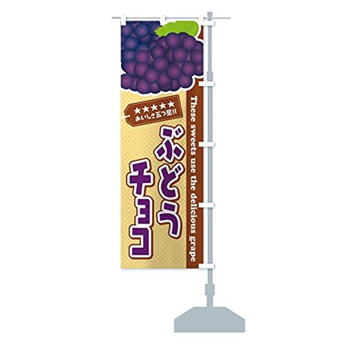 ぶどうチョコ のぼり旗 サイズ選べます(ショート60x150cm 右チチ)