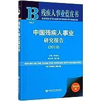 残疾人事业蓝皮书:中国残疾人事业研究报告(2019)