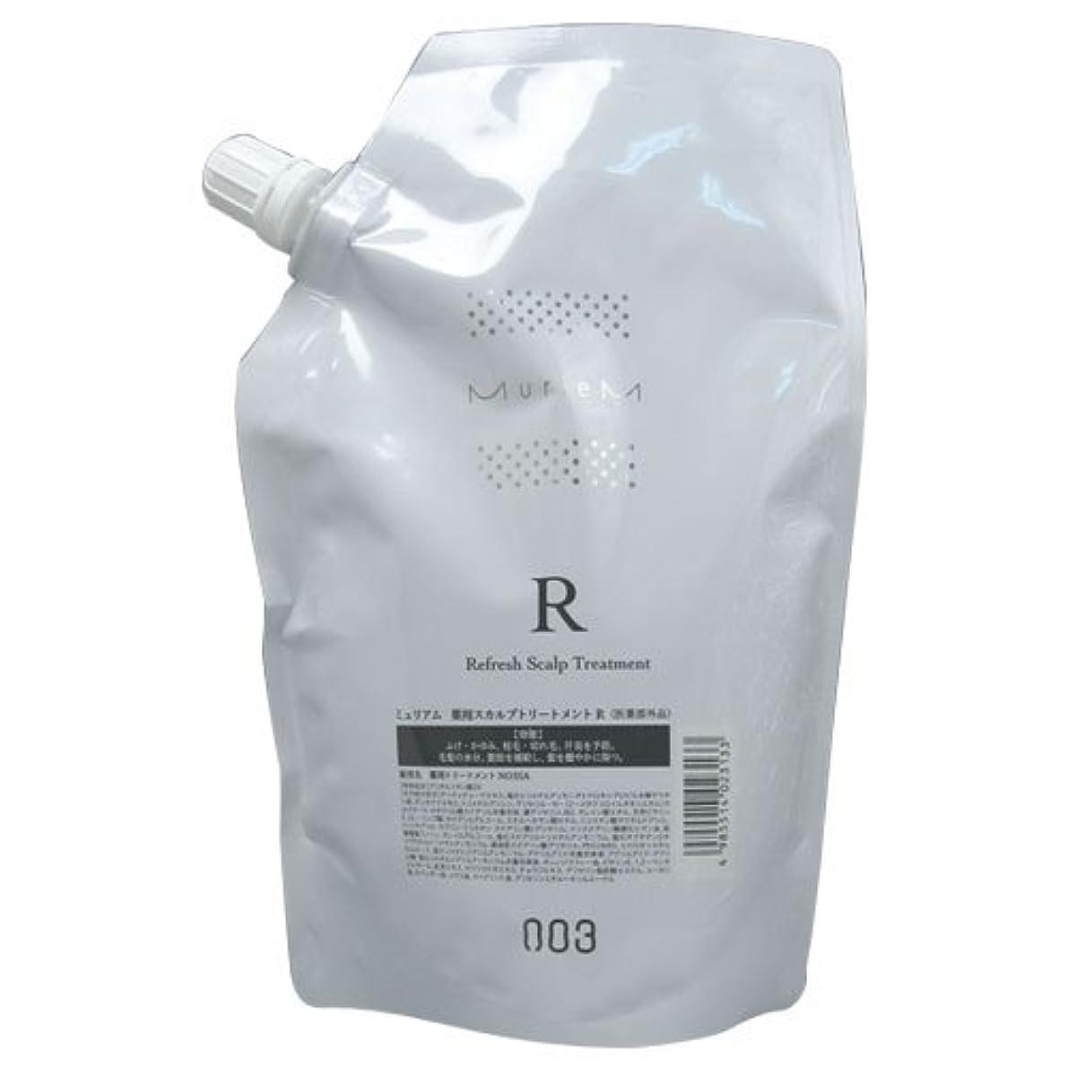 速報乳製品ブラウズナンバースリー ミュリアム 薬用スカルプトリートメントR 500g レフィル