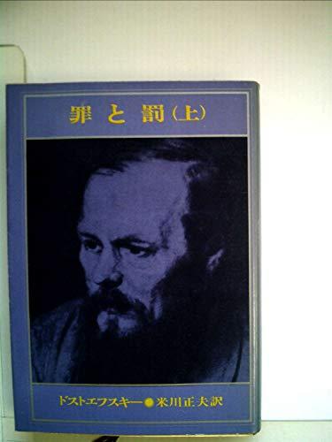 罪と罰〈上巻〉 (1951年) (新潮文庫〈第153〉)の詳細を見る