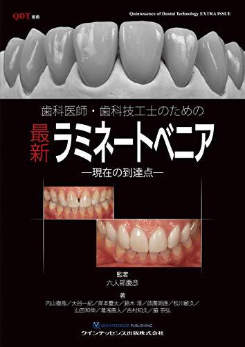 歯科医師・歯科技工士のための最新ラミネートベニア ─現在の到達点─ (別冊QDT)の詳細を見る
