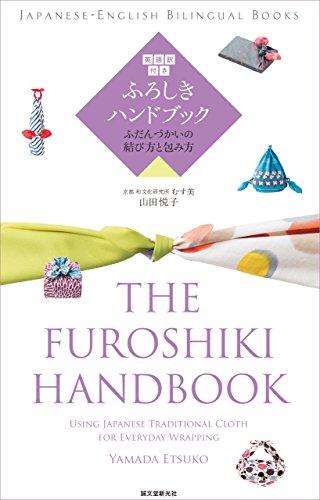 英語訳付き ふろしきハンドブック The Furoshiki Handbook: ふだんづかいの結び方と包み方 Using Japanese Traditional Cloth for Everyday Wrapping (JAPANESE-ENGLISH BILINGUAL BOOKS) (Japanese Edition)