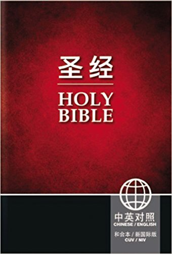 CUV (Simplified Script), NIV, Chinese/English Bilingual Bible, Paperback, Red/Black (Chinese Edition)