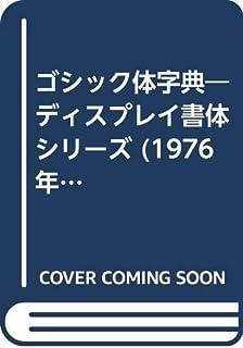 ゴシック体字典―ディスプレイ書体シリーズ (1976年)