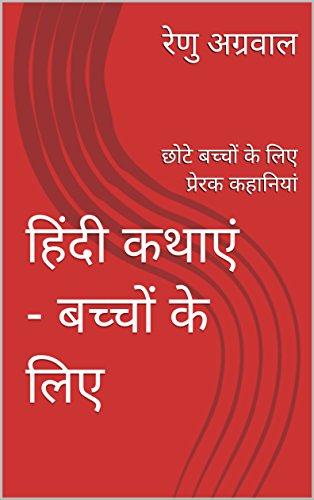 Hindi in for story kids बच्चों की