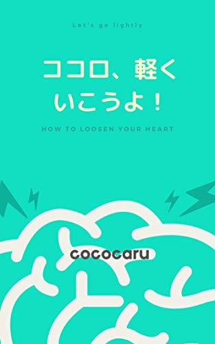 ココロ、軽くいこうよ!: HOW TO LOOSEN YOUR HEART
